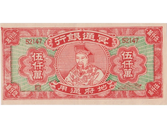Čína - bankovka Hell Bank Note