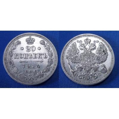 20 kopejek 1914