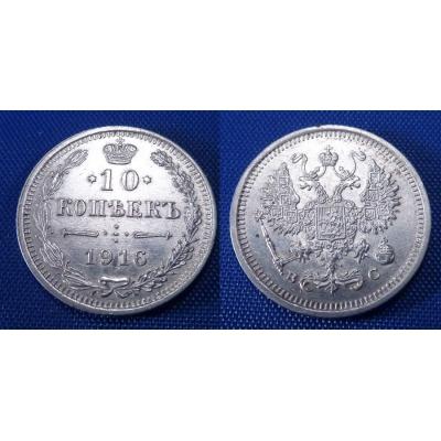 10 kopejek 1916