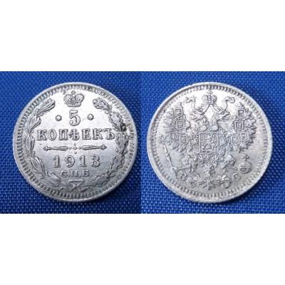 5 kopejek 1913