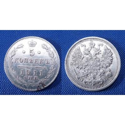 5 kopejek 1911