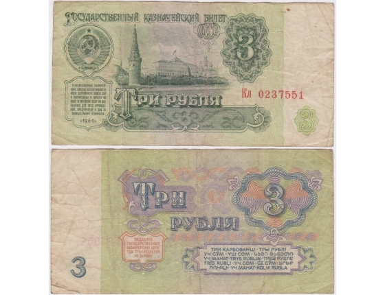 Sovětský svaz - bankovka 3 rubly 1961