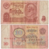 The Soviet Union - banknote 10 rubles 1961