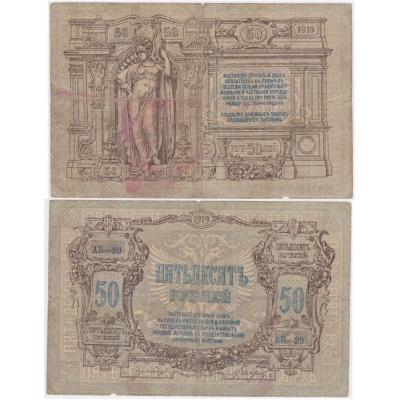Jižní Rusko (Jekatěrinodar,) - bankovka 50 Rublů 1919