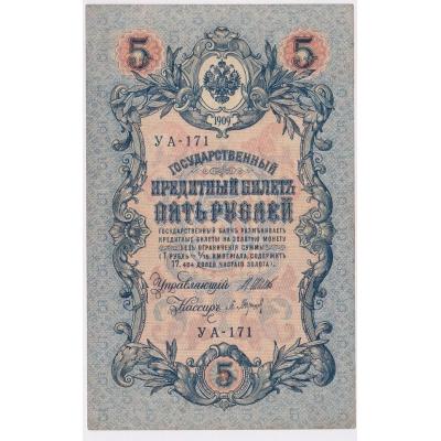 Russia - 5 rubles banknote 1909