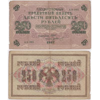 250 rublů 1917