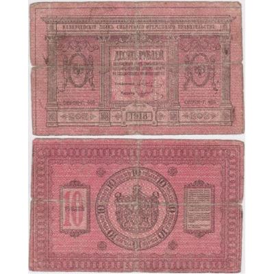 10 rublů 1918 Sibiř