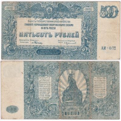 500 rublů 1920