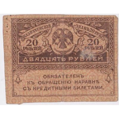 20 rublů 1917