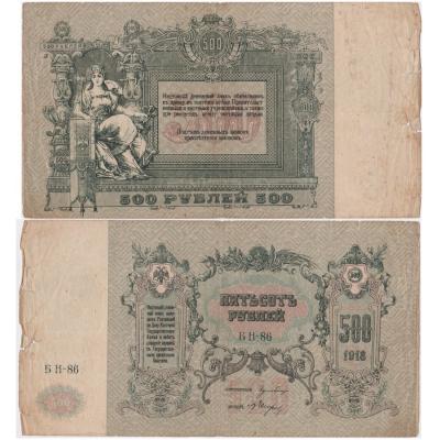 Rusko - bankovka 500 rublů 1918