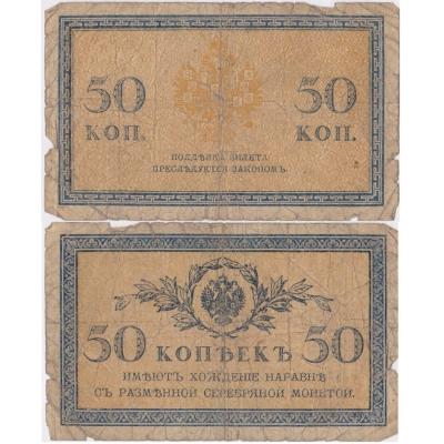 Rusko - bankovka 50 kopejek 1915