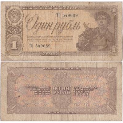 Sovětský svaz - bankovka 1 Rubl 1938