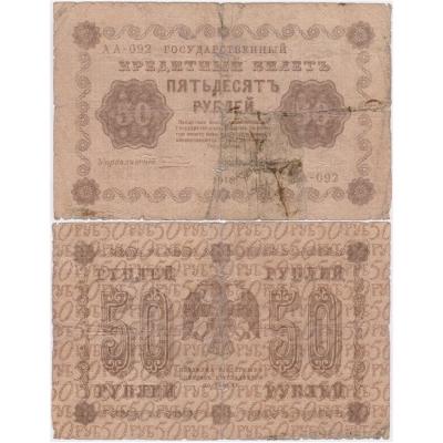 Ruská občanská válka - bankovka 50 rublů 1918