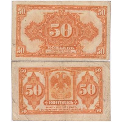 Rusko - bankovka 50 kopejek 1919