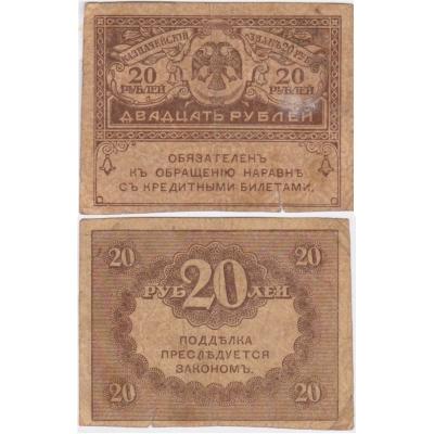 Ruská prozatimní vláda - bankovka (kerenka) 20 rublů 1917