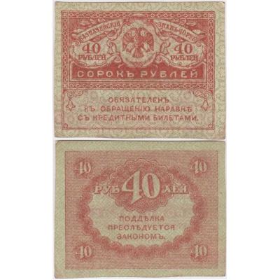 Ruská prozatimní vláda - bankovka (kerenka) 40 rublů 1917