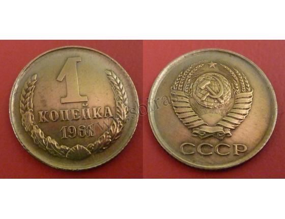 Sovětský svaz - 1 kopějka 1961