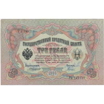 Rusko - bankovka 3 rubly 1905