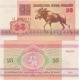 Bělorusko - bankovka 25 rublů 1992 UNC