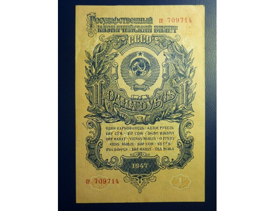 1 rubl 1947
