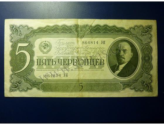 5 Červoncev 1937