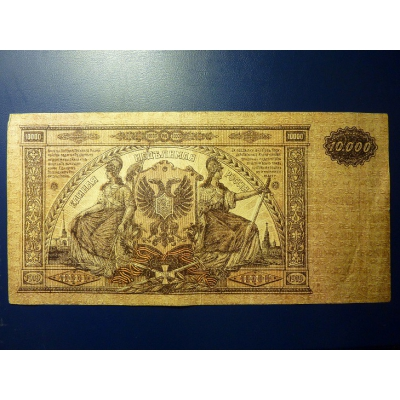 Jižní Rusko - bankovka 10 tisíc rublů 1919
