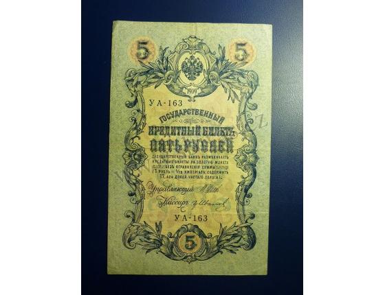 5 rublů 1909