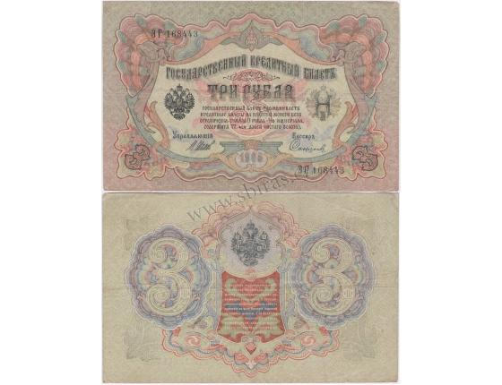 Carské Rusko - bankovka 3 rubly 1905