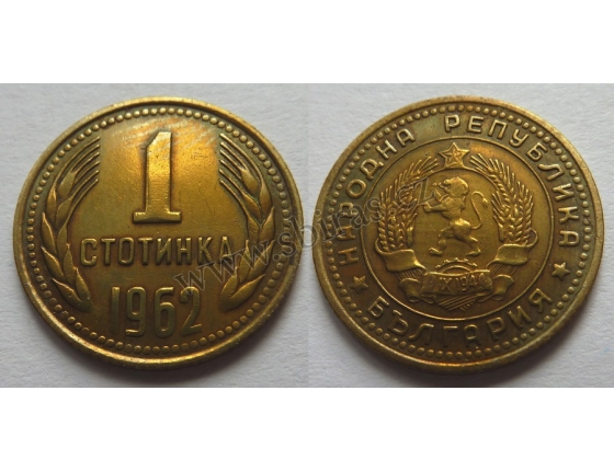 Bulharsko - 1 stotinka 1962