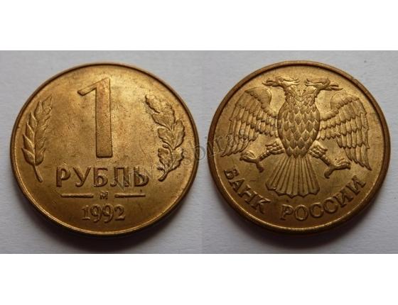 Ruská federace - 1 rubl 1992
