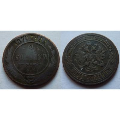 Carské Rusko - 2 kopějka 1870