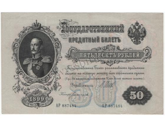 Carské Rusko - bankovka 50 rublů 1899